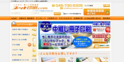 ネット印刷.comの画像