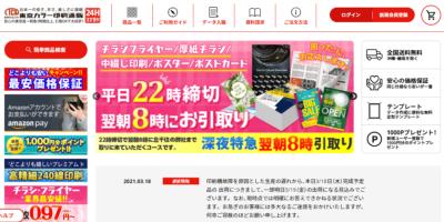 東京カラー印刷通販の画像