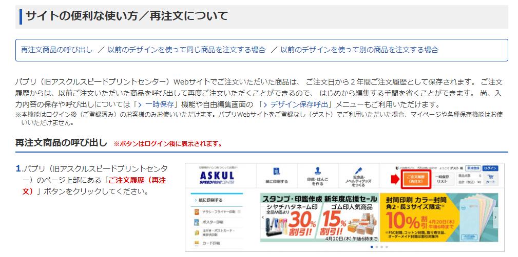 パプリ(ASKUL)の画像5